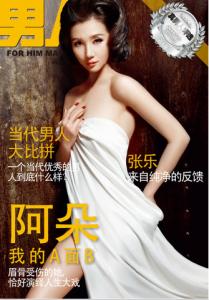 【iphone】男人装 – 3月号,全球真性情男性杂志