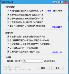 优化显示你的QQ,去掉广告,本地使用会员功能