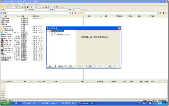 最好用的ftp软件–cuteftp绿色单文件版