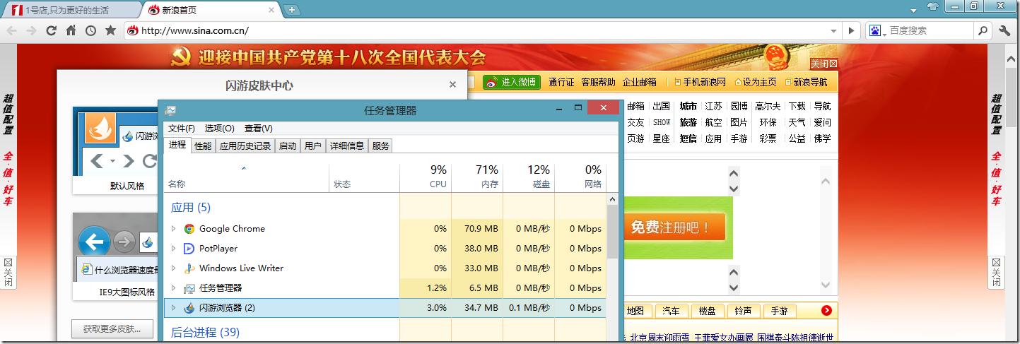 低配电脑看过来—超强低内存浏览器–闪游浏览器