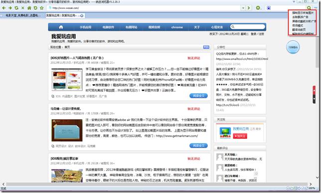 非主流IE内核浏览器推荐之二—浪迹浏览器