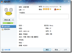 QQ国际版汉化版