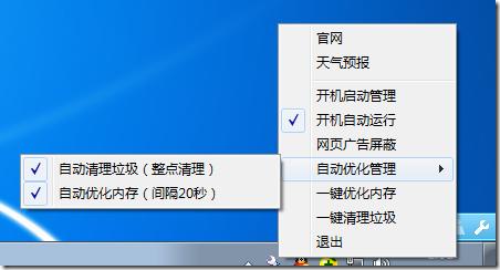 系统小助手(12.29更新)