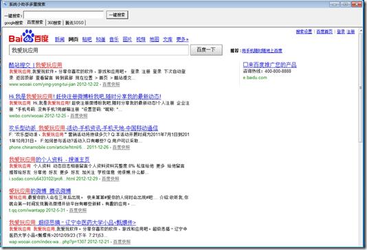 系统小助手(20130109更新)–多重搜索更方便