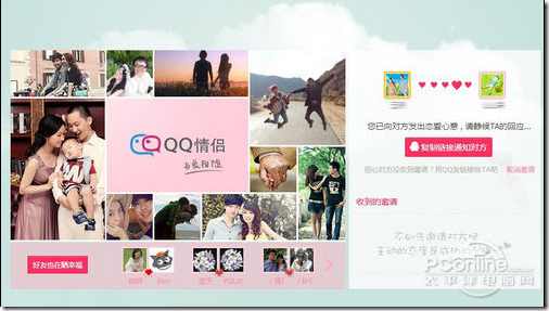 情侣专用–QQ2013情侣专属公测