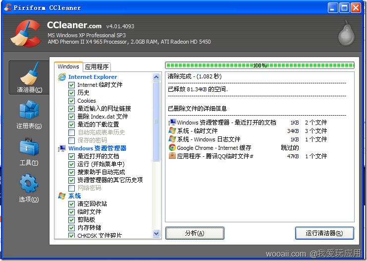 ccleaner单文件绿色版