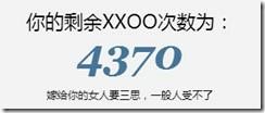 有趣网站–测试你还能XXOO多少次