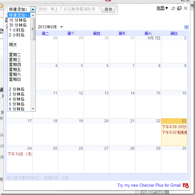 [chrome扩展]Checker Plus for Google Calendar™