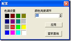 [电脑软件]保护眼睛,电脑屏幕亮度调节器。