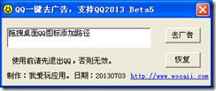 [原创软件]QQ2013一键去广告助手