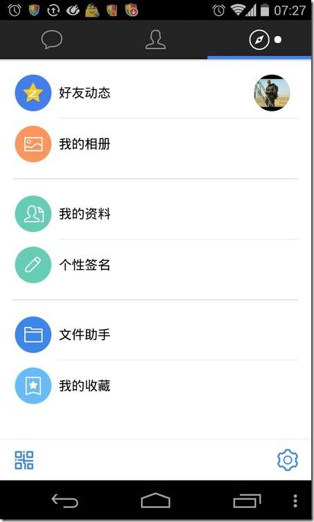 更有安卓风格的QQ–QQ国际版for android