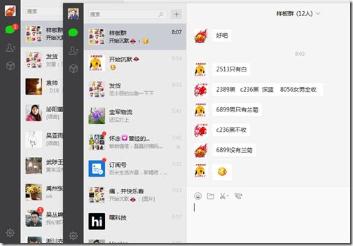 PC版微信多开助手