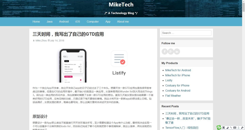 个人博客推荐之—MIketech