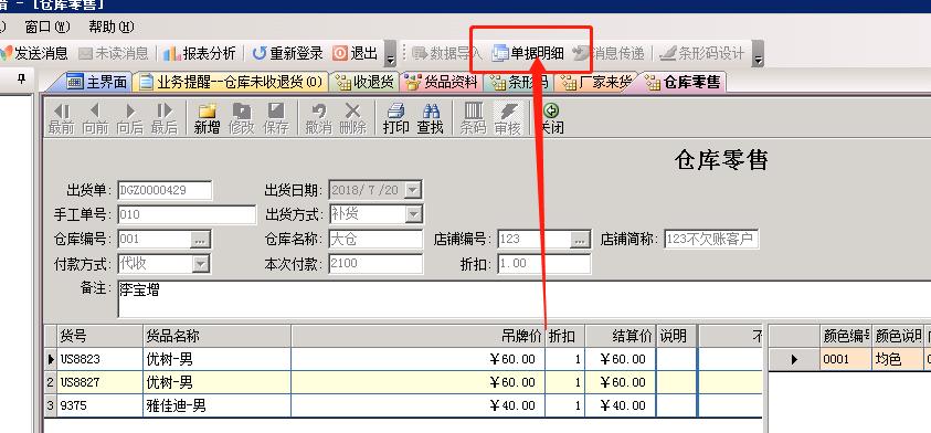 丽晶软件导入单据教程
